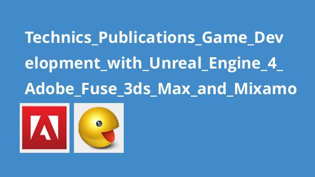 آموزش توسعه بازی باUnreal Engine 4،Adobe Fuse،3ds Max وMixamo