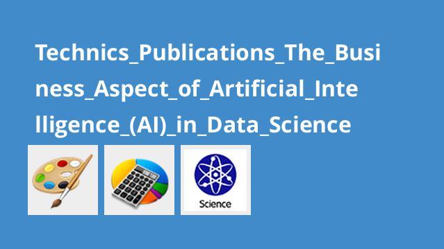 آموزشجنبه تجاری هوش مصنوعی (AI) در علم داده