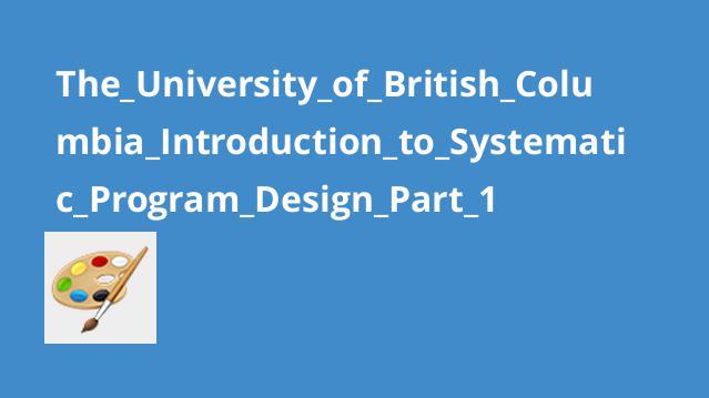 دوره آشنایی با طراحی برنامه های سیستماتیک دانشگاه British Columbia قسمت اول