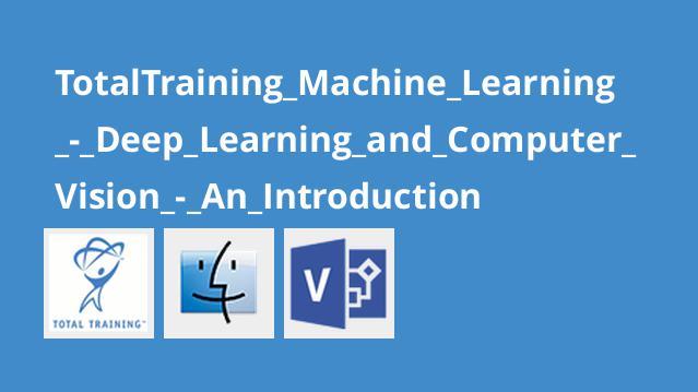 آشنایی با یادگیری ماشینی، یادگیری عمیق وبینایی رایانهای
