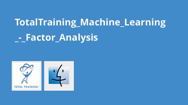 آموزش تجزیه و تحلیل فاکتور با یادگیری ماشینی