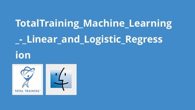آموزش رگرسیون خطی و منطقی در یادگیری ماشینی