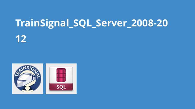 دوره آموزش SQL Server 2008-2012