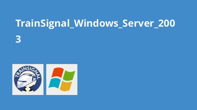 دوره آموزش 2003 Windows Server
