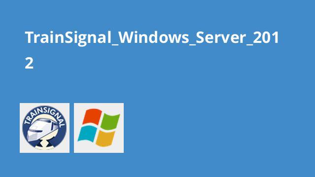 دوره آموزش Windows Server 2012