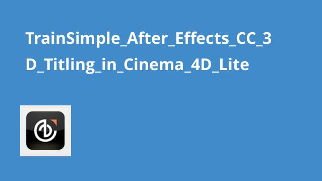 TrainSimple_After_Effects_CC_3D_Titling_in_Cinema_4D_Lite