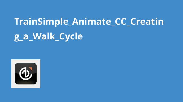 ساخت انیمیشن راه رفتن در Animate CC