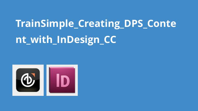 ساخت محتوای DPS با InDesign CC