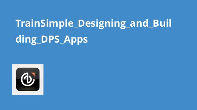 طراحی و ساخت اپلیکیشن های DPS