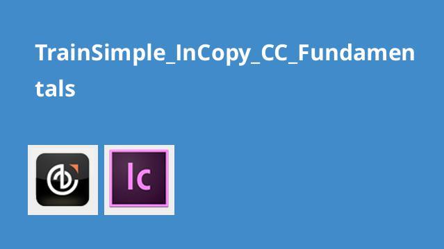 TrainSimple_InCopy_CC_Fundamentals