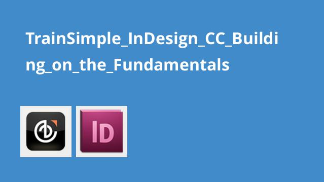 دوره آموزش InDesign CC Building on the Fundamentals