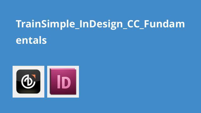 آموزش اصول InDesign CC