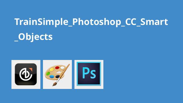 آشنایی با Smart Object در Photoshop CC