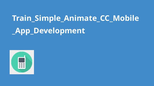 ساخت اپلیکیشن موبایل با Animate CC