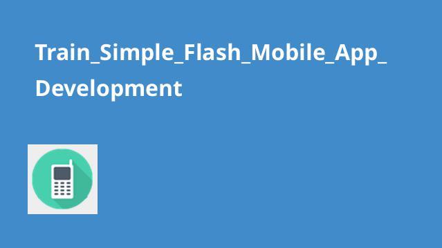 آموزش ساخت اپلیکیشن موبایل با Flash