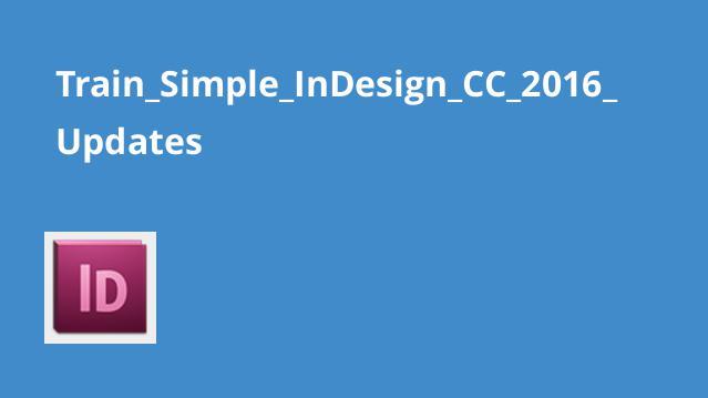ویژگی های جدید آپدیت InDesign CC 2016
