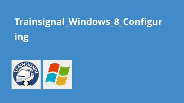 6 دوره آموزش Windows 8