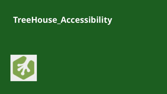 دوره TreeHouse Accessibility