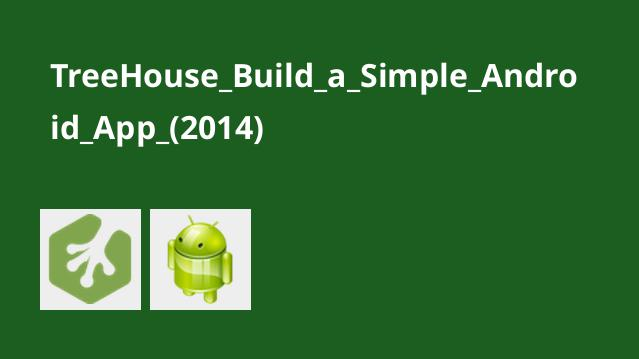TreeHouse_Build_a_Simple_Android_App_(2014)