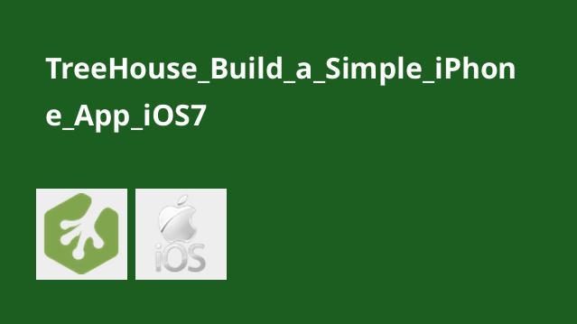 آموزش ساخت اپلیکیشن برای iPhone