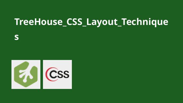آموزش تکنیک های طرح بندی با CSS