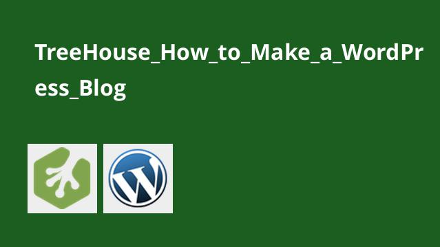 آموزش ساخت یک وبلاگ وردپرس