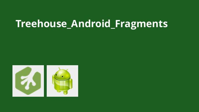 آشنایی با Android Fragments