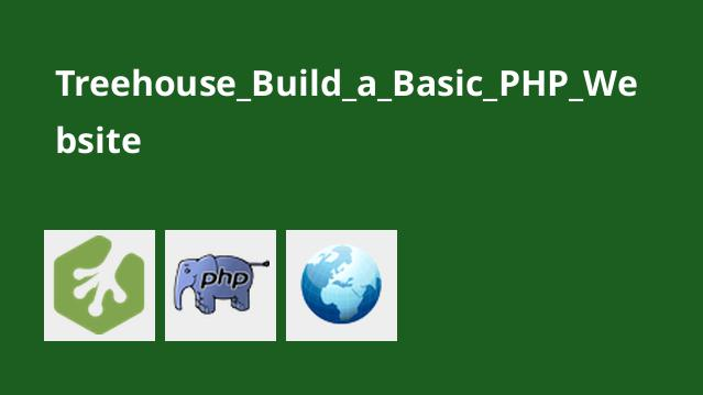 Treehouse_Build_a_Basic_PHP_Website