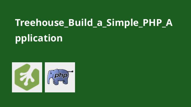 ساخت یک برنامه ساده با PHP