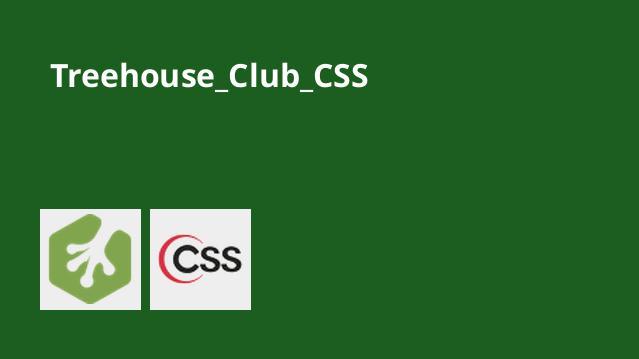 Treehouse_Club_CSS