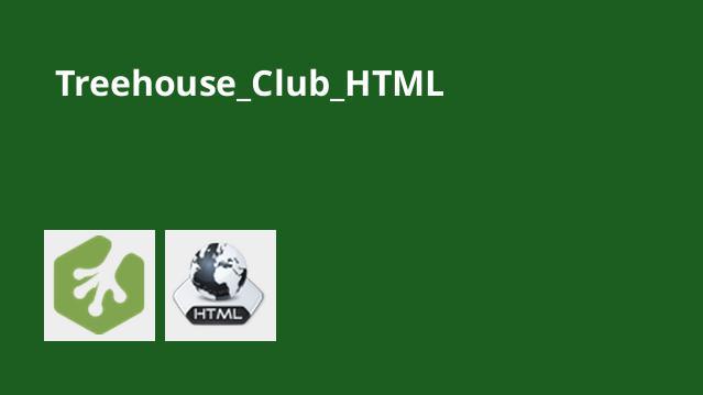 دوره Treehouse Club: HTML