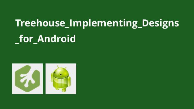 آموزش پیاده سازی طرح ها برای Android