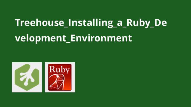 آموزش نصب ابزارهای مورد نیاز برنامه نویسی Ruby