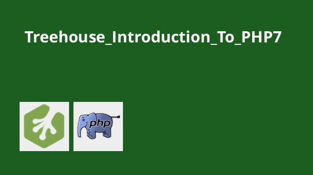 آشنایی با PHP7