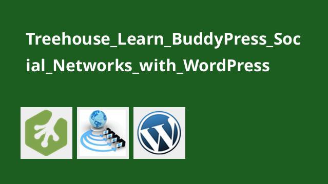 آموزش BuddyPress – ساخت شبکه اجتماعی با وردپرس