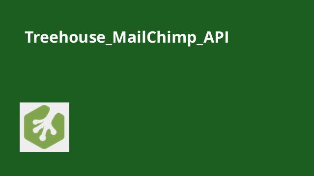 آشنایی با MailChimp API