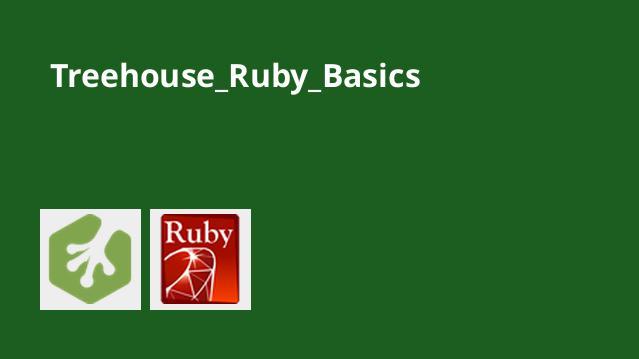 آموزش مقدماتی Ruby