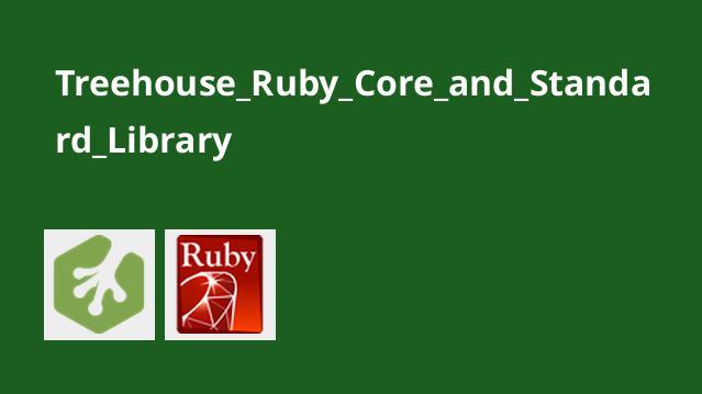 آشنایی با هسته Ruby و کتابخانه های استاندارد