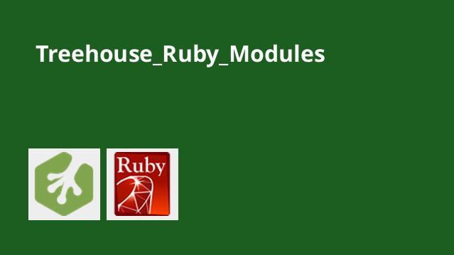 کار با ماژول ها در Ruby
