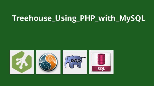 آموزش استفاده از PHP و MySQL