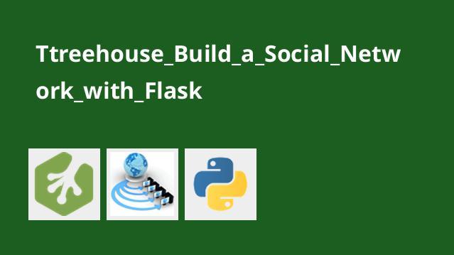 آموزش ساخت شبکه اجتماعی با Flask