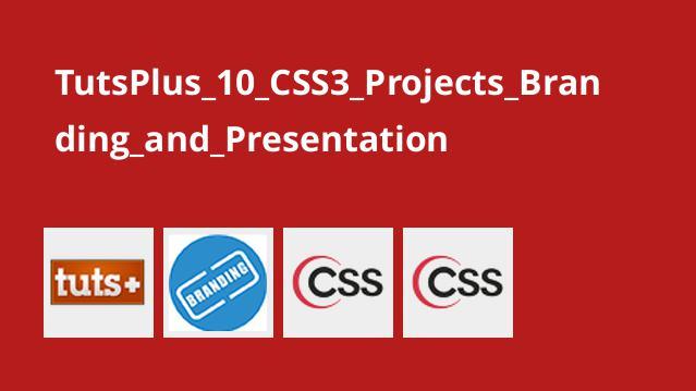 دوره Tutsplus 10 CSS3 Projects: Branding and Presentation