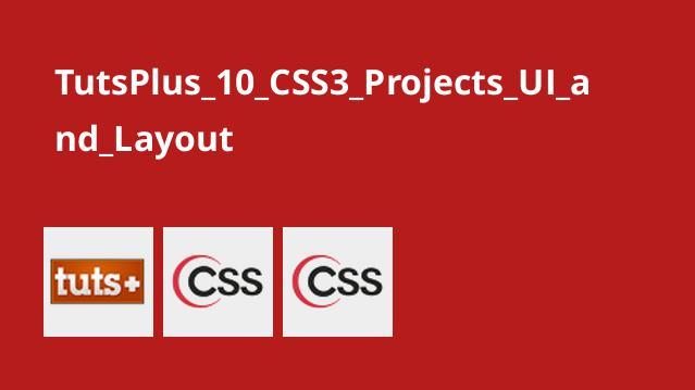 دوره Tutsplus 10 CSS3 Projects: UI and Layout