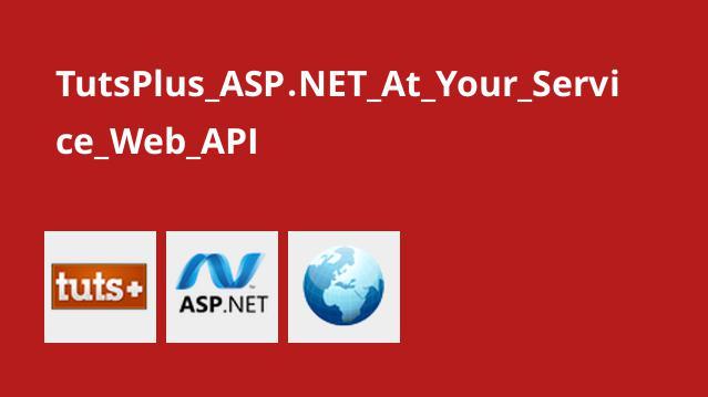 آموزش  Web API در ASP.NET