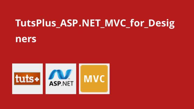 آموزش ASP.NET MVC برای طراحان