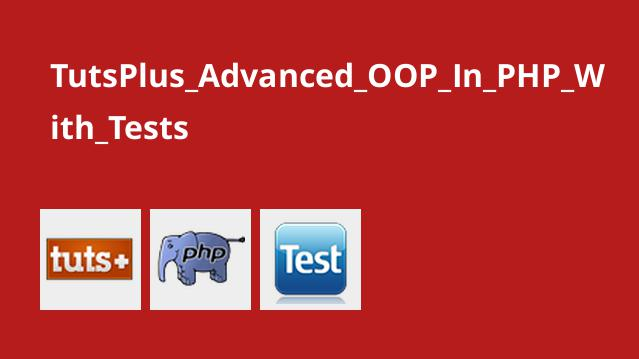 آموزش شی گرایی پیشرفته در PHP به همراه تست