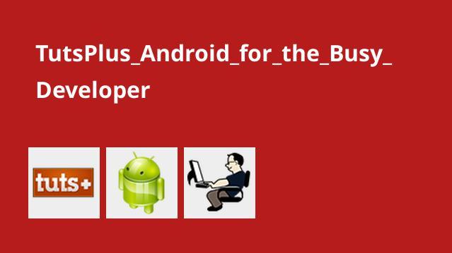 آموزش برنامه نویسی Android برای توسعه دهندگان پر مشغله