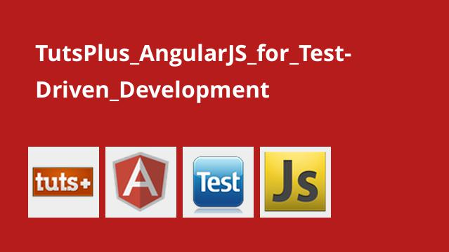 کار با AngularJS برای توسعه آزمون محور