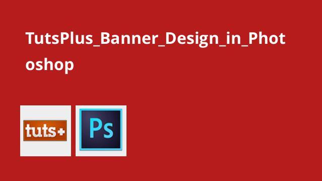 آموزش طراحی بنر با Photoshop
