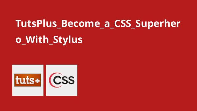 TutsPlus_Become_a_CSS_Superhero_With_Stylus